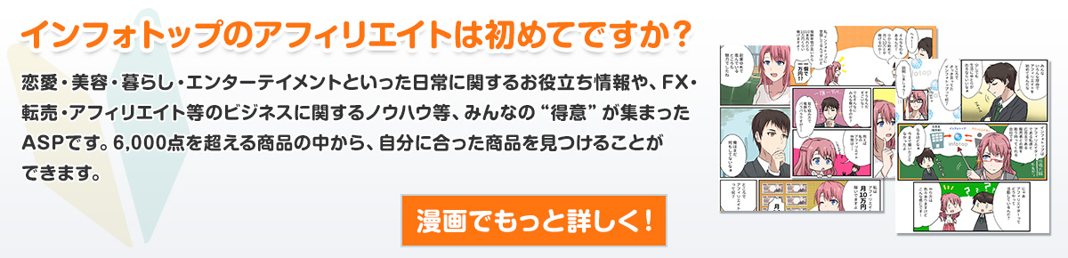 infotop紹介forアフィリエイター