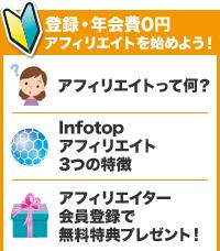 登録・年会費0円アフィリエイトを始めよう!