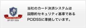 株式会社インフォトップはPCIDSS認定企業です。