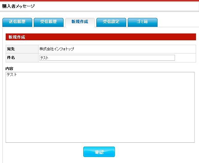 ウェブメール