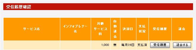 マイページ月額課金サービス画像