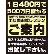 風間洋介の3点買いで利益500万円実践書 検証レビュー