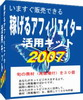 「アフィリエイターお助け・活用キット2007」