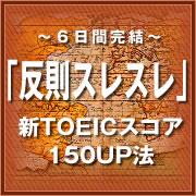 「反則スレスレ」新TOEICスコア150UP法