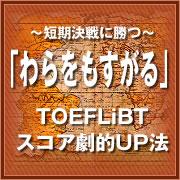 「わらをもすがる」TOEFLiBTスコア劇的アップ法