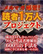 メルマガ爆裂!読者1万人プロジェクト