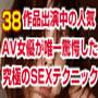 女の全身を性感帯に激変させる『フルSEX 』・先着100名様限定! ★52900円分のスペシャル商品プレゼント中!★