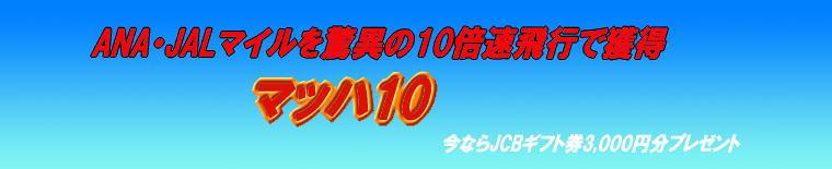 ANA・JALマイルを驚異の10倍速飛行で獲得「マッハ10」