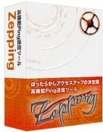 高機能Ping送信ツール「Zepping」
