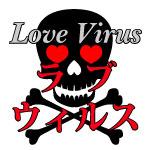 ラブウィルス ~Love Virus~