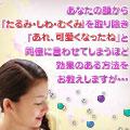 現役エステティシャン直伝「小顔美人♪」たった2分で顔が小さくなった!!