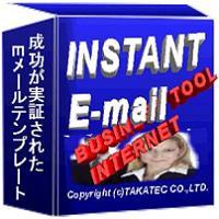 ステップメール必需品のインスタントEメール・テンプレート集