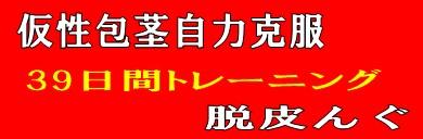 日本人男性の過半数以上を苦しめる憎っき悪の余り皮を全面撤去 仮性包茎自力改善マニュアル 【ザ・脱皮んぐ(ザ・ダッピング)】