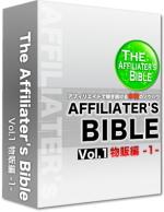 初心者が物販アフィリエイトで月5万円稼ぐための実践的ノウハウ「アフィリエイターズ・バイブル・Vol.1」