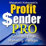 高機能オートレスポンダーシステムの決定版!!それが『Profit Sender PRO』です。