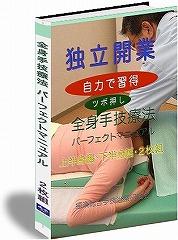 「全身手技療法を自力で習得、独立開業パーフェクトマニュアル」2枚組DVD、テキストA4フルカラー冊子版