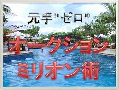 【オークションミリオン術】