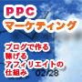 PPCマーケティング ~ブログで作る、稼げるアフィリエイトの仕組み~