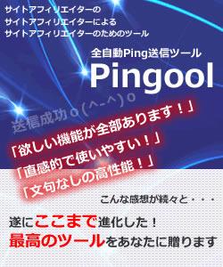更に進化した全自動ping送信ツール【Pingool 3.0】
