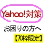 Yahoo!対策特化型被リンクサービス
