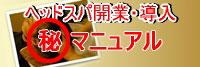 ヘッドスパ開業・導入○秘マニュアル  浅見 仁美