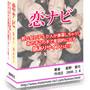 【恋ナビ】〜若い女の子(女子高生、OLなど)50人が、暴露しちゃう脈ありサインとは?〜(本編冊子版)