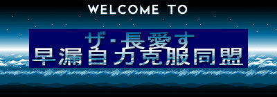 早漏自力克服マニュアル【THE 長愛す】。ザ・脱皮んぐの作者、木村が悩める男の大きな悩みを解決!