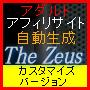 アダルトアフィリサイト自動生成 『The Zeus』