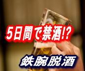 アルコール依存症 5日間禁酒トレーニング【鉄腕脱酒】