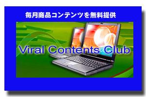 毎月無料でコンテンツを提供します。バイラルコンテンツクラブ