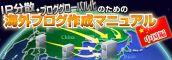 「IP分散・ブロググローバル化のための海外ブログ作成マニュアル、中国編」