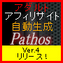 アダルトアフィリサイト自動生成 『Pathos』(パトス)