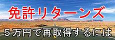 免許リターンズ~免許取消を受けた男が教習所に通わず、たった5万円で免許を再取得する方法!