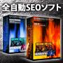 「反撃SE」×「反撃ME」サイト数無制限エンタープライズバージョン タグなし