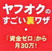 『「資金ゼロ」から始めて月30万円稼ぐ! ヤフオクのすごい裏ワザ』 ブランド品を定価の10%で仕入れる方法を完全公開!