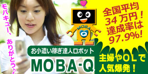 残りわずか!!MOBA-Q(モバキュー)