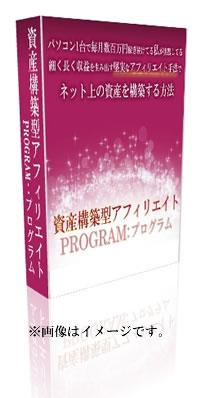 資産構築型アフィリエイトProgram【特別教材:ASSET】