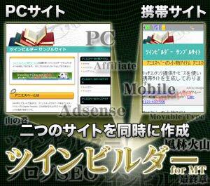 PC&携帯サイト同時生成ツール~ツインビルダー for MT