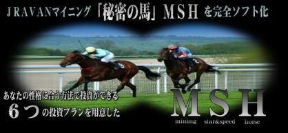 マイニング秘密の馬を簡単表示する投資競馬ソフトMSH~回収率と的中率は6つのパターンからあなたの性格に合う物で投資できる新スタイル~