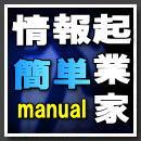 【再販権付1500円】簡単情報起業マニュアル
