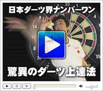 ダーツの投げ方・上達動画DVD(ワンタン渡部紘士)