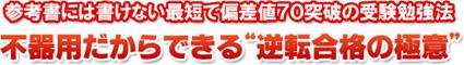 """【東京大学法学部受験突破の勉強法】 不器用だからできる""""逆転合格の極意"""""""