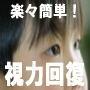 田中謹也のアイ・トレーニング