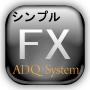 フルパッケージ★FXシンプルトレード「ADQ System」★いかにシンプルにそして、いかに楽をしてトレードするか!!