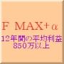 225先物システムトレード F-MAX+α 花井 明弘 インフォレビューFX/InfoReviewFX/FX取引比較/情報商材検証評価レビューサイト