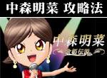 パチンコ-CR中森明菜 歌姫伝説 ボーナス直撃打法。今なら立ち回り打法+多機種の攻略法の特典付!