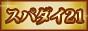 スパルタダイエット21(簡単な指令を実行するだけでやせるダイエット) 第4期(2月4日~24日)