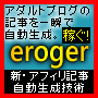 『eroger』-アダルトアフィリブログ記事自動生成プログラム