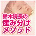 鈴木院長の産み分けメソッド