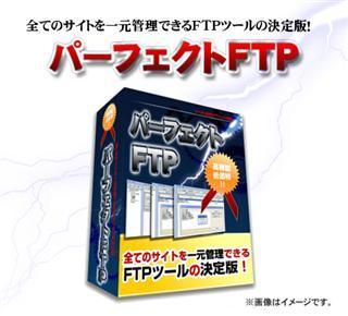 全てのサイトを一元管理できるFTPツールの決定版!「パーフェクトFTP」